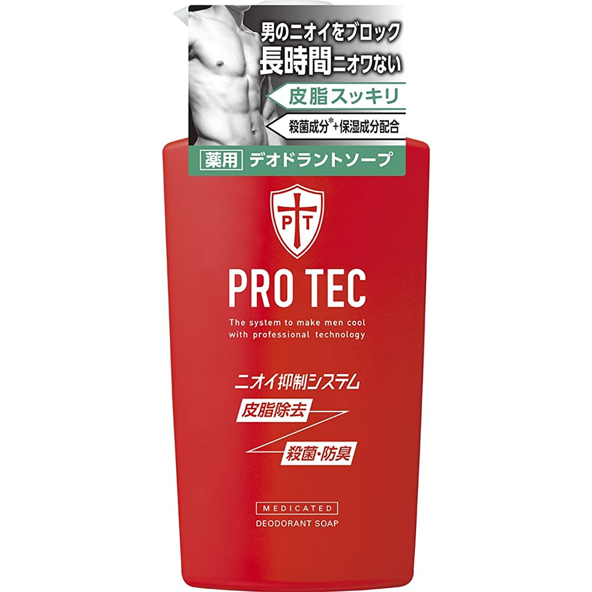 無意識リング騒PRO TEC(プロテク) デオドラントソープ 本体ポンプ 420ml