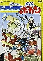 タイムボカン Vol.3赤いオウムのミミだペッチャ [DVD]