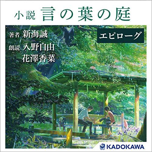 『小説 言の葉の庭 分冊版 エピローグ「もっと遠くまで歩けるようになったら。――秋月孝雄と雪野百香里」』のカバーアート