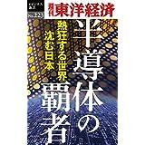 半導体の覇者―週刊東洋経済eビジネス新書No.223