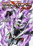 機動戦士クロスボーン・ガンダム ゴースト (12) (カドカワコミックス・エース)