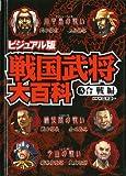 戦国武将大百科 3(合戦編)―ビジュアル版