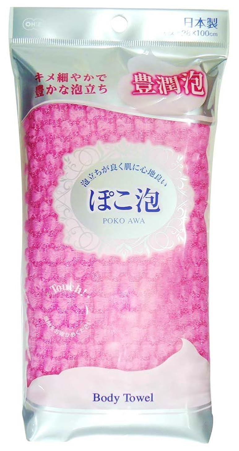 農民検出可能殺人者オーエ ぽこ泡 ボディ タオル ピンク 約28×100cm キメ 細やかで 豊かな 泡立ち