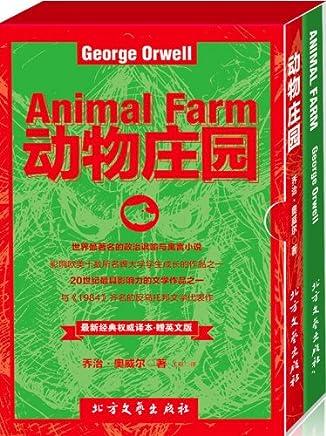 《动物庄园》(英汉双语版 套装2本)(与《1984》齐名的反乌托邦文学代表作) (最新经典权威译本)