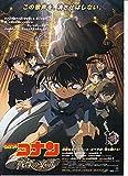 meti228邦画アニメ映画チラシ[名探偵・コナン 戦慄の楽譜」