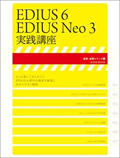 EDIUS6/EDIUS Neo3 実践講座 (玄光社MOOK 速読・速解シリーズ 5)