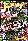 週刊少年チャンピオン2021年28号 [雑誌]