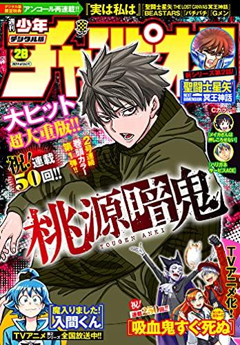 週刊少年チャンピオン 2021年28号