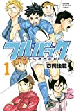 フルバック(1) (講談社コミックス)