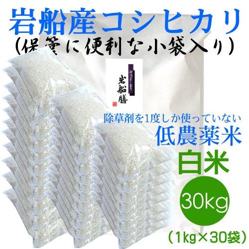 【健康に配慮したお米】新潟の米作り名人 田村さんのコシヒカリ(特A:月) 白米30kg