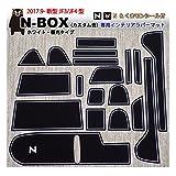 ホンダ新型N-BOX&N-BOXカスタム(JF3/JF4) インテリアラバーマット(白色/蓄光) くまモンシール付 ドアポケットマット コンソールマットフロアマット