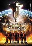 スペースシャトル2025[DVD]