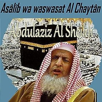 Asâlîb Wa Waswasat Al Chaytân (Quran)