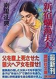 新宿爛蕩夫人 (講談社文庫)