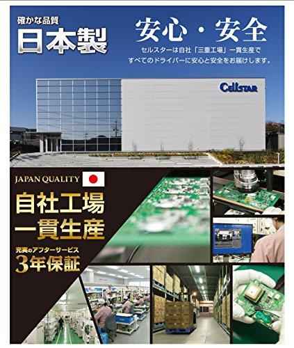 セルスターCS-11FHコンパクトサイズドライブレコーダー日本製3年保証