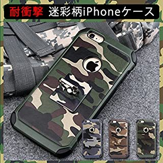 iPhone XS ケース iPhone XR iPhone XS max ケース iphone x ケース iphone8 ケース iphone7ケース スマホ iphone8Plus iphone6ケース iphone 6plusケース iphone カバー ★ 迷彩カバー ミリタリー バンカーリング