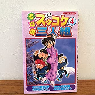 名探偵ズッコケ三人組 (4) (ブンブンコミックス)