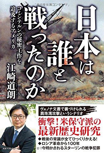 日本は誰と戦ったのか