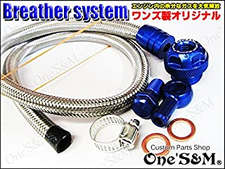 HD-12BL スズキ車対応 ブリーザーシステム メッシュホース エンドキャップ オイルフィラーキャップ GSX250R GSX250SP RGV250γ RGV250γSP RGV250γSPバンディット250 バンディット400 イナズマ400 イナズマ1200 GSX400インパルス GK79A GSX-R250 GSX-R400 GSX-R400R GSX-R600 GSX-R750 GSX-R750R GSX-R750SP GSX-R1000 TL1000R TL1000S DL1000 GSF1250 GSX1300 GSX1300R 隼 GSX1400 汎用