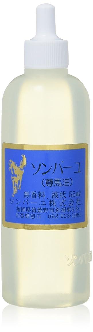 ポーズ専門用語お誕生日【2個】ソンバーユ 液 無香料 55mlx2個 (4993982013020)