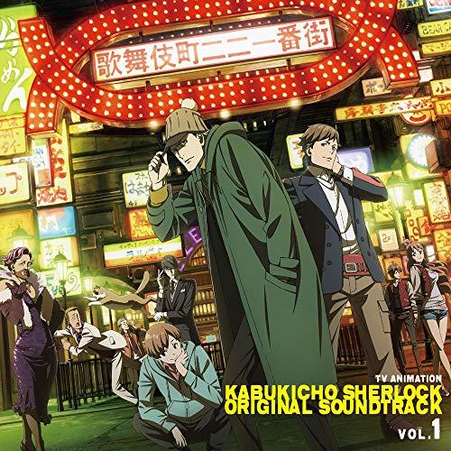 TVアニメ「 歌舞伎町シャーロック 」オリジナルサウンドトラック Vol.1