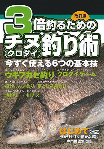 改訂版3倍釣るためのチヌ(クロダイ)釣り術