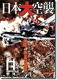 日本大空襲—日本列島を焼き尽くした米軍の無差別爆撃 (別冊歴史読本 60)