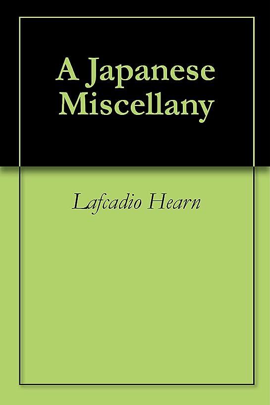 既婚治す熟練したA Japanese Miscellany (English Edition)