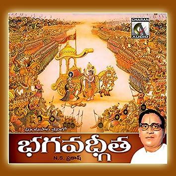 Bhagawadh Geetha