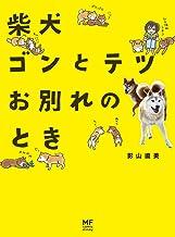 表紙: 柴犬ゴンとテツお別れのとき (コミックエッセイ) | 影山 直美