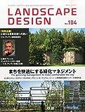 LANDSCAPE DESIGN No.104 まちを快適にする緑化マネジメント(ランドスケープ デザイン) 2015年 10月号 [雑誌]