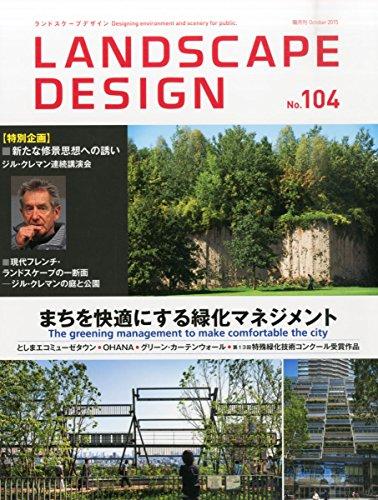 LANDSCAPE DESIGN No.104 まちを快適にする緑化マネジメント(ランドスケープ デザイン) 2015年 10月号 [雑誌]の詳細を見る