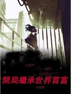 開局繼承世界首富 (Traditional Chinese Edition)