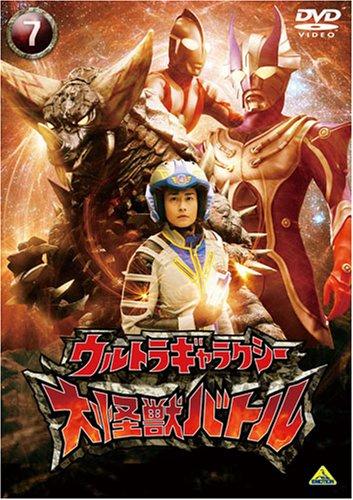 ウルトラギャラクシー 大怪獣バトル 7 [DVD]
