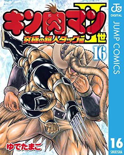 キン肉マンII世 究極の超人タッグ編 16 (ジャンプコミックスDIGITAL)