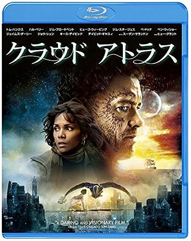 ライフル面積冒険家クラウド アトラス [WB COLLECTION][AmazonDVDコレクション] [Blu-ray]