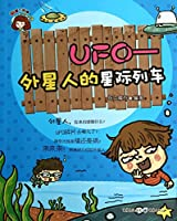UFO—外星人的星际列车