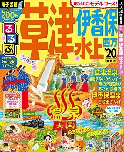るるぶ草津 伊香保 水上 四万'20 (るるぶ情報版地域)