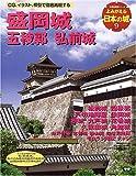 よみがえる日本の城9 盛岡城 (歴史群像シリーズ)