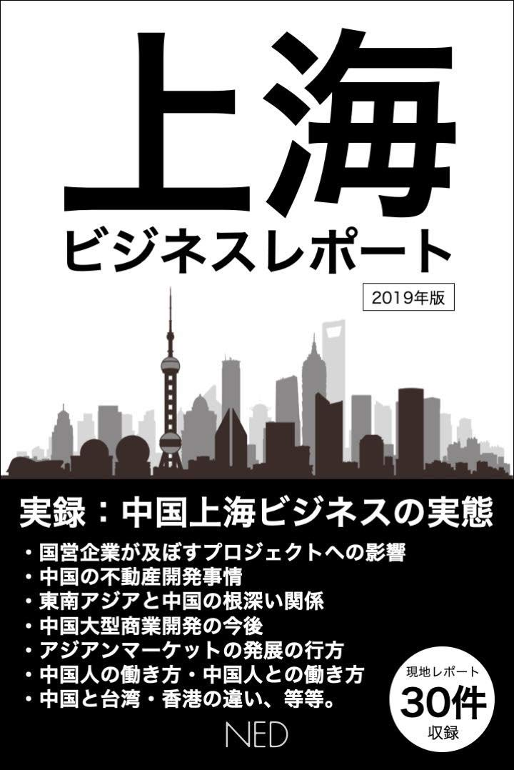 Shanghai Business Report 2019: Business documentary report about Commercial planning Store development and Property management Shanghai Series (NED Publishing) (Japanese Edition)