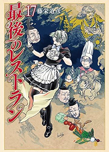 最後のレストラン 17巻: バンチコミックス