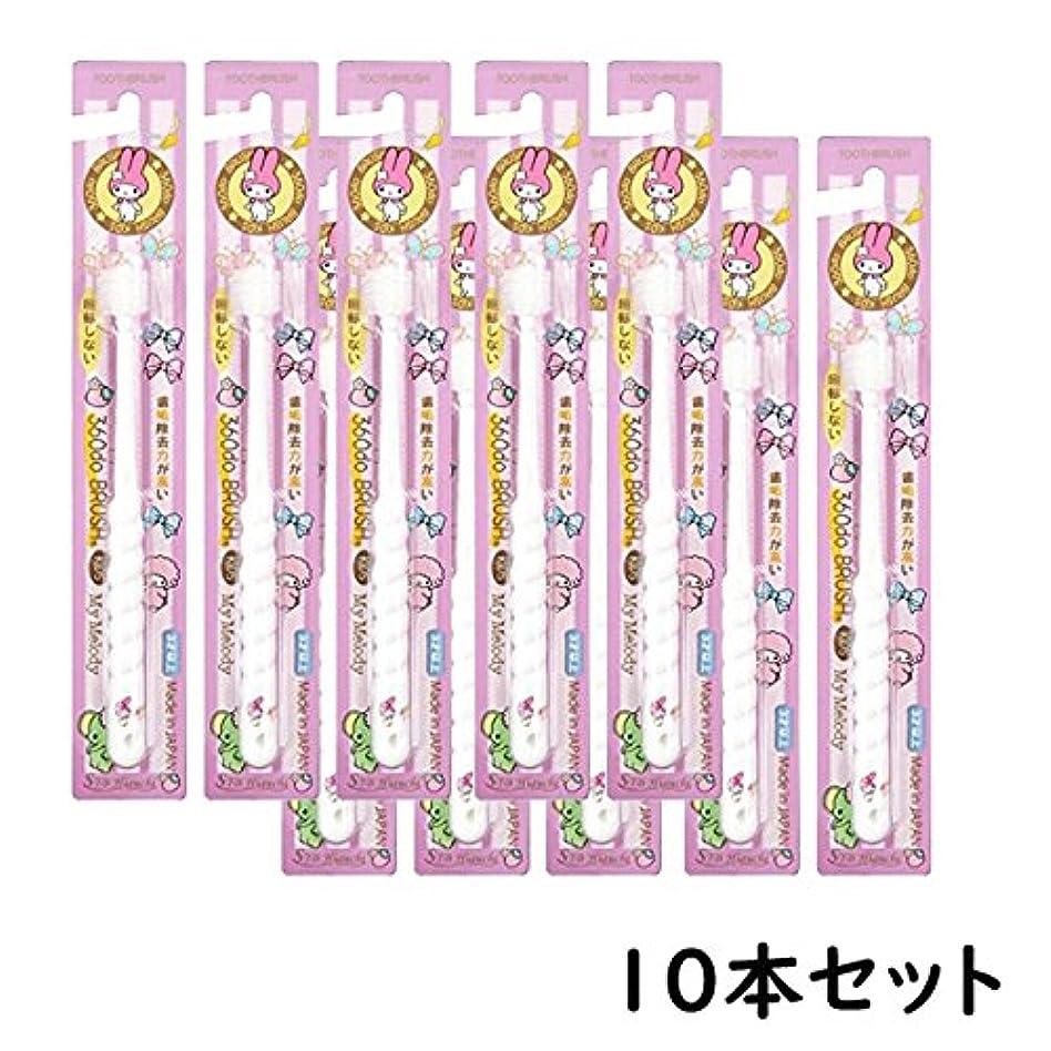 ガイド非公式タービン360度歯ブラシ 360do BRUSH たんぽぽの種キッズ マイメロディ (10本)