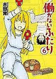 働かないふたり 6巻: バンチコミックス