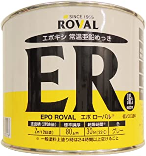 ROVAL エポキシ常温亜鉛メッキ エポ ローバル ER-1KG 1kg