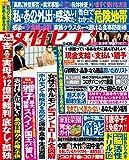 女性セブン 2020年 4月30日号 [雑誌] 週刊女性セブン