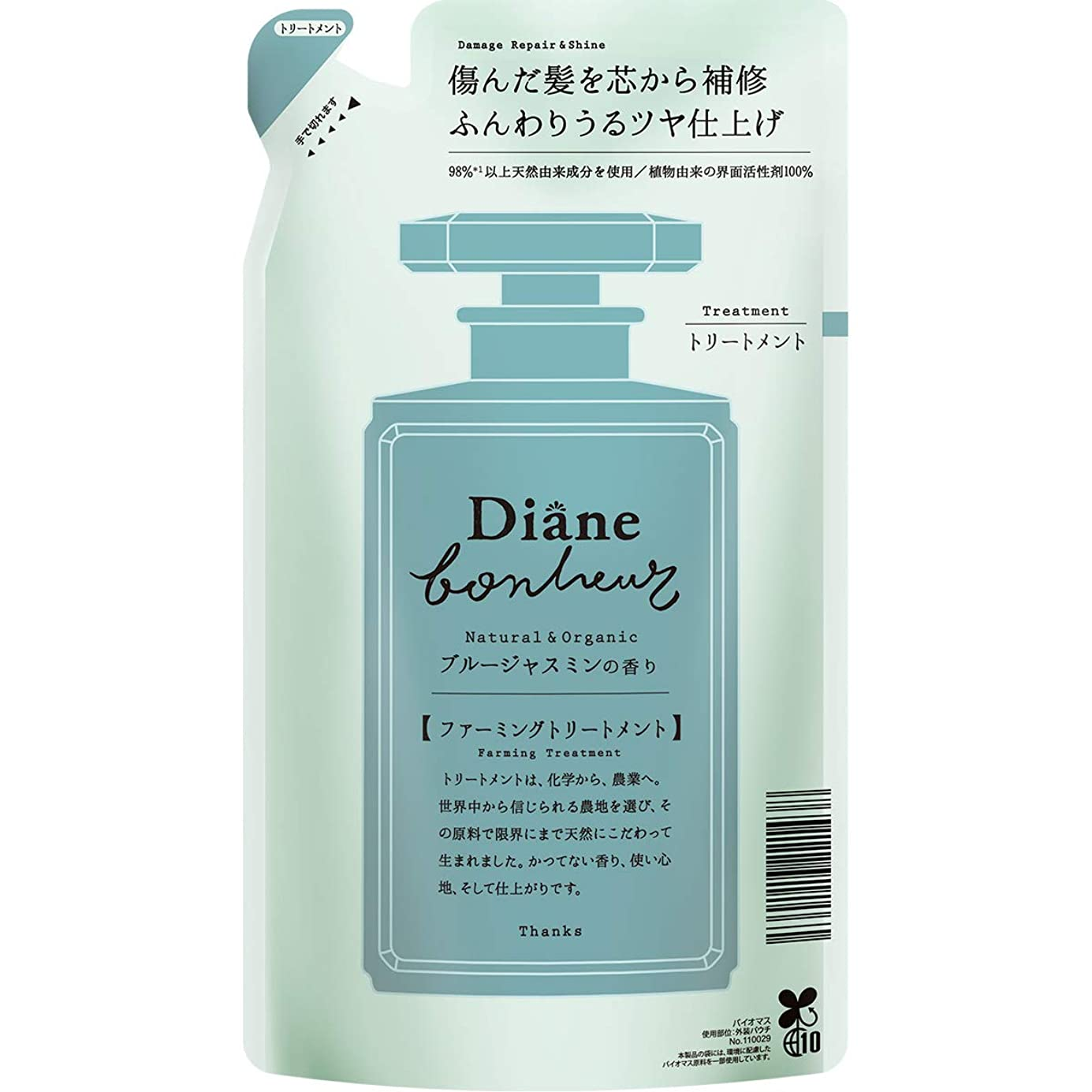 植物学者フェミニン雪だるまダイアン ボヌール トリートメント ブルージャスミンの香り ダメージリペア&シャイン 詰め替え 400ml
