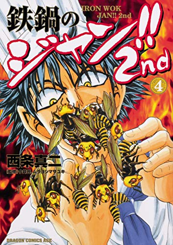 鉄鍋のジャン!!2nd 4 (ドラゴンコミックスエイジ)