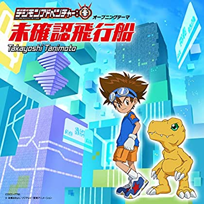 【Amazon.co.jp限定】TVアニメ『デジモンアドベンチャー:』オープニングテーマ 「未確認飛行船」(メガジャケ付)