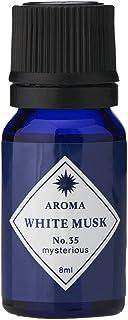 ブルーラベル アロマエッセンス8ml ホワイトムスク(アロマオイル 調合香料 芳香用 魅惑的で洗練された万人に好まれる香り)