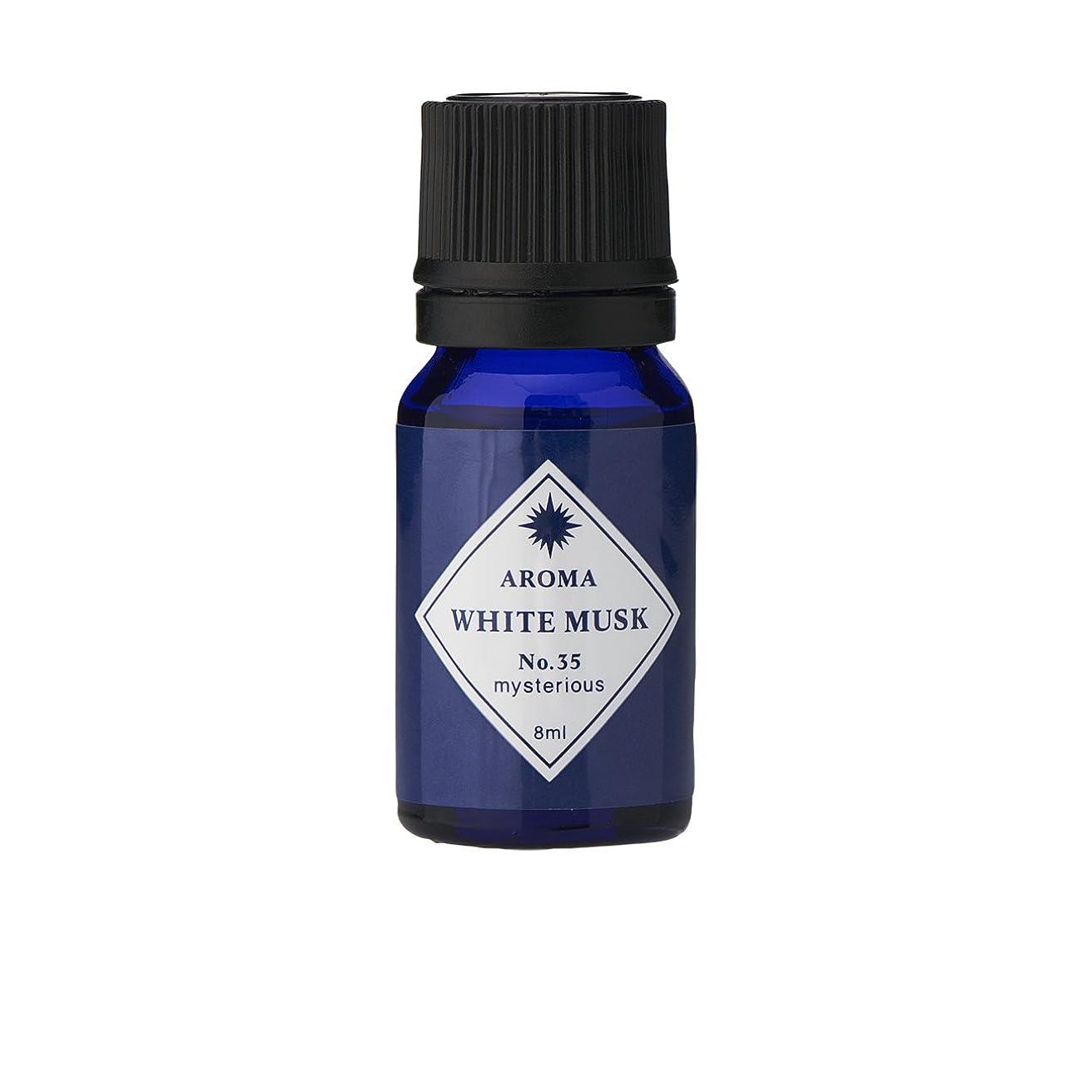反発する経過はちみつブルーラベル アロマエッセンス8ml ホワイトムスク(アロマオイル 調合香料 芳香用 魅惑的で洗練された万人に好まれる香り)